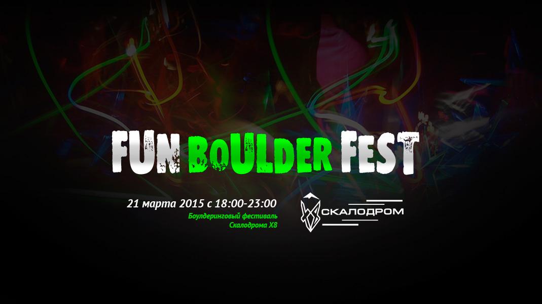 Боулдеринговый фестиваль Fun boulder fest