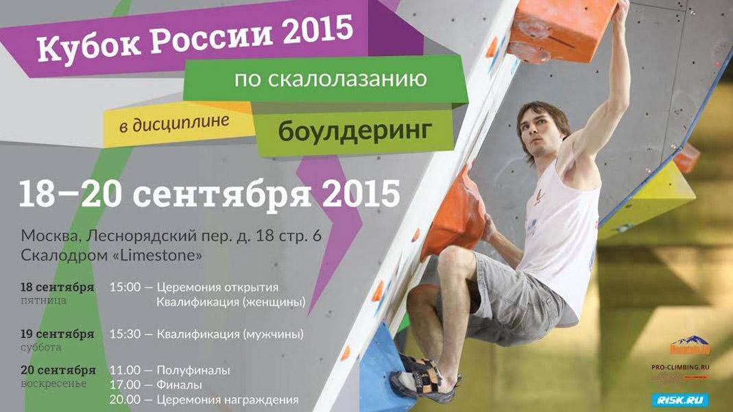 Кубок России по скалолазанию, боулдеринг